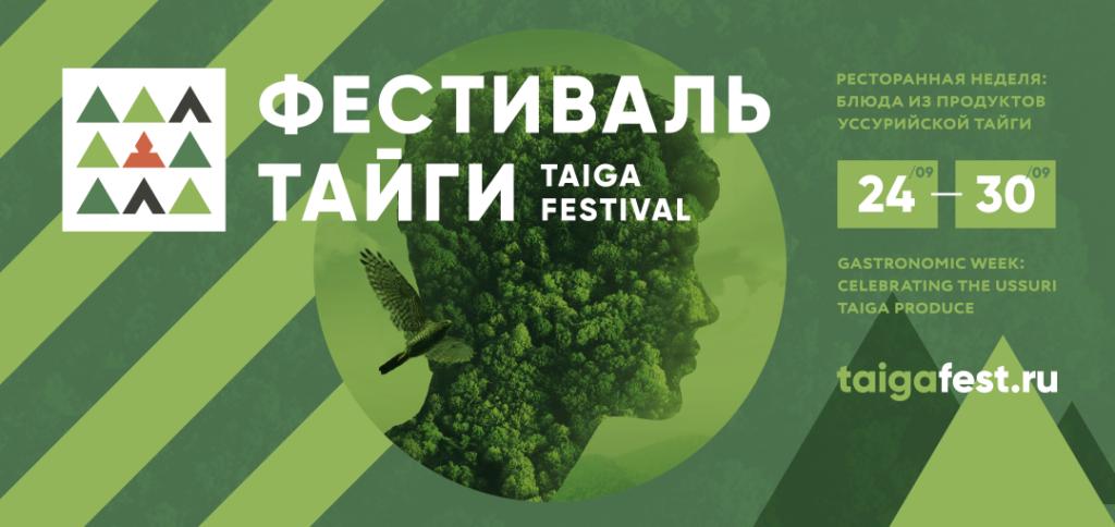 Фестиваль тайги в DAB