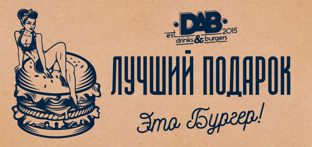 http://dabbar.ru/news/luchshij-podarok-eto-burger