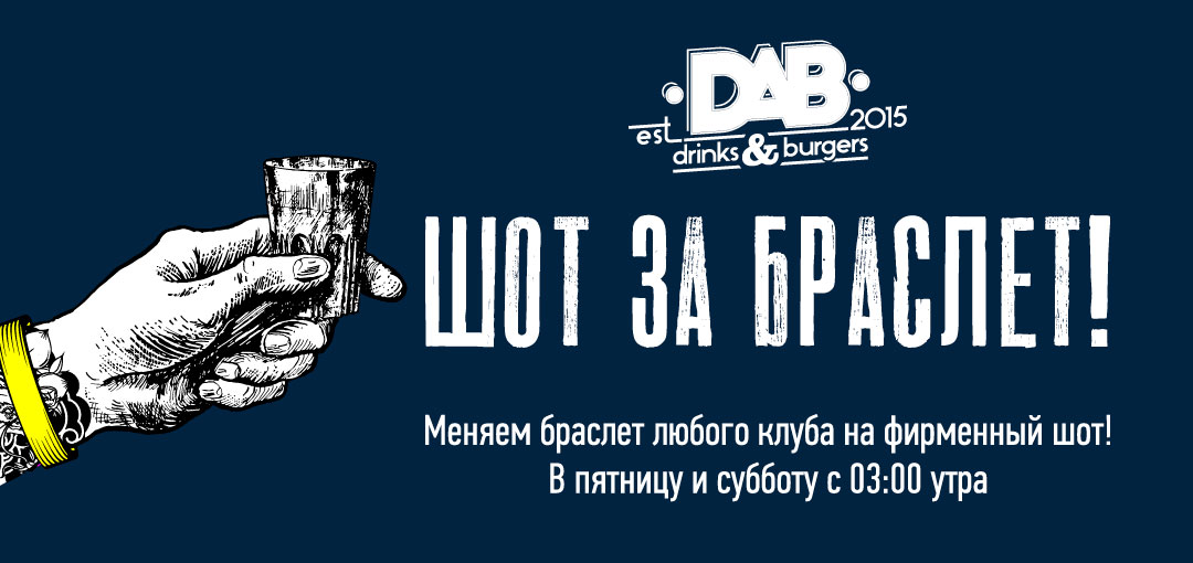 http://dabbar.ru/news/kak-na-shot-afterparty/