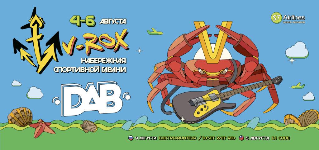 V-Rox в DAB