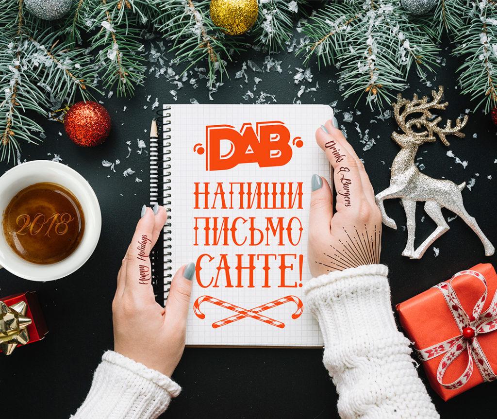DAB-письмо-санте-САЙТ-14.12