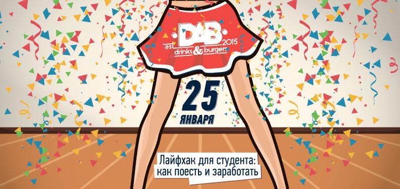 DAB-татьянин-день-сайт