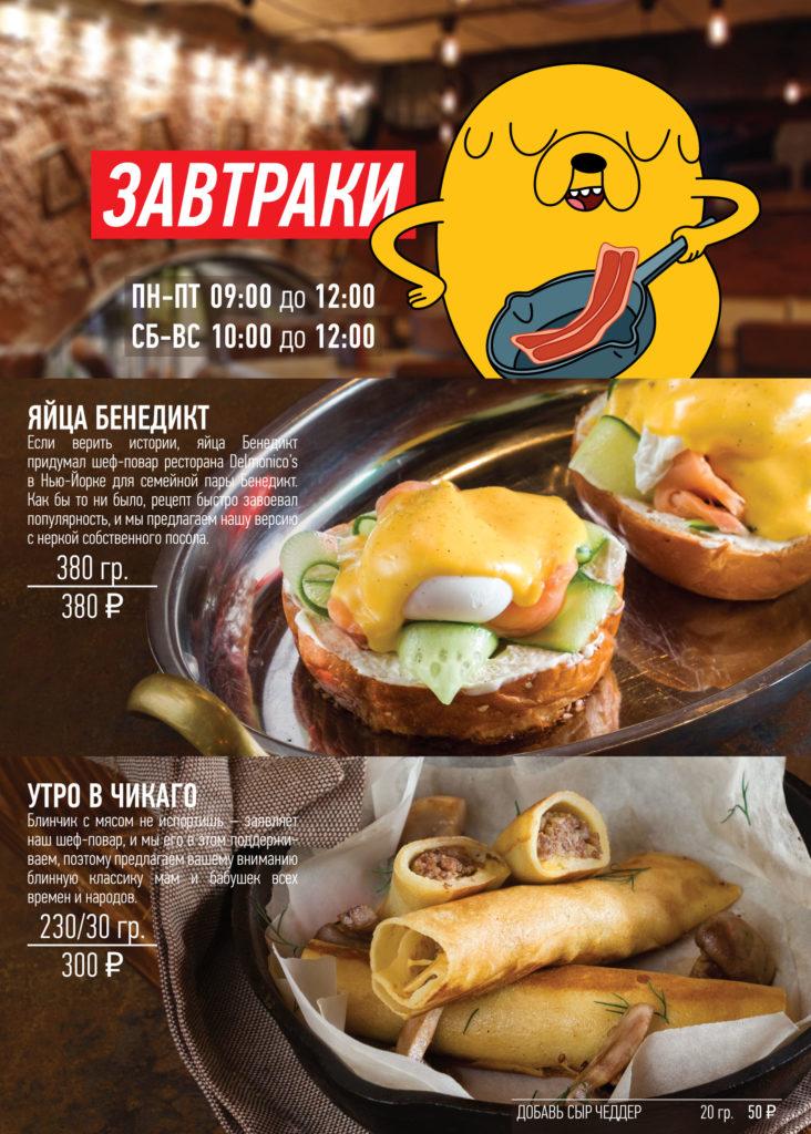DAB-Завтраки-вкладка-31.08.18-1
